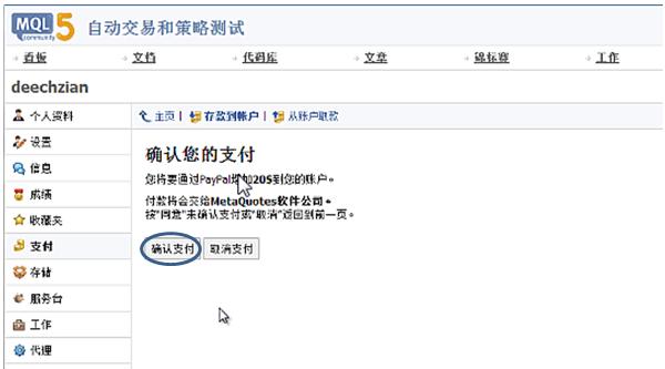 social-trading-signal-subscriber-cn-STC26
